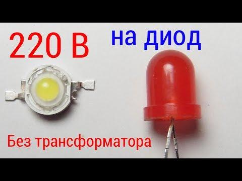 Как подключить светодиод