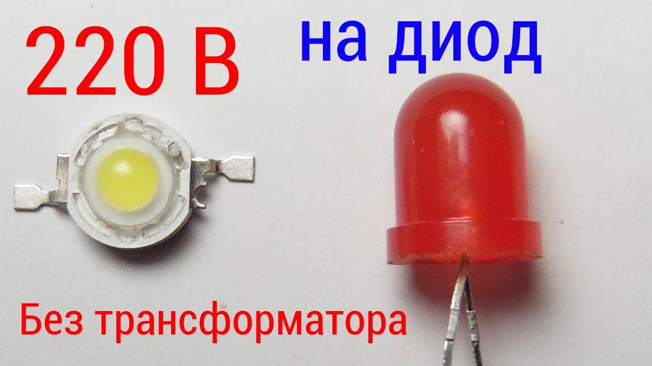 Как подключить светодиод к 220 В без трансформатора