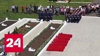 В Воронежской области перезахоронили останки 96 красноармейцев - Россия 24