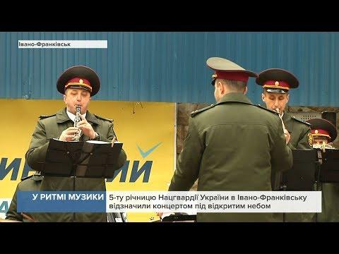 Канал 402: 5-ту річницю Нацгвардії України в Івано-Франківську відзначили концертом під відкритим небом
