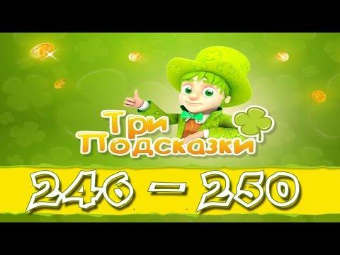 Игра Три подсказки 246, 247, 248, 249, 250 уровень в Одноклассниках и в Вконтакте.