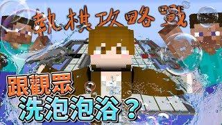 【巧克力】『Minecraft:執棋攻略戰』 - 跟觀眾洗泡泡浴?