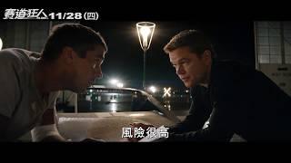《賽道狂人》最新預告 11/28(四) 全台大銀幕上 極速狂飆
