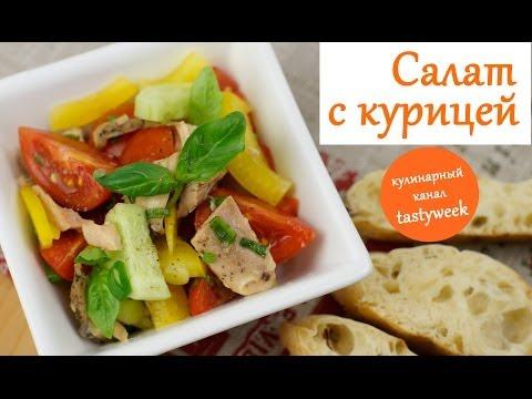 Салат Цезарь | Caesar Salad | Мужская Едаиз YouTube · Длительность: 15 мин10 с  · Просмотры: более 663000 · отправлено: 11.05.2011 · кем отправлено: Кулинар Кулинарыч