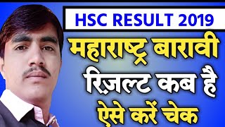 Maharashtra ssc board Results 2019 date | ssc results declared date |10th,results 2019 date?
