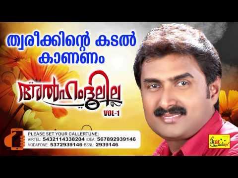 ത്വരീക്കിൻ്റെ കടൽ | Latest Devotional Mappila Album Song | Alhumdulillah Vol-1 | Kannur Shereef