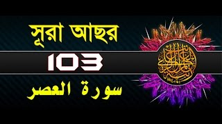 Quran - 103 - Surah Al-Asr - سورة العصر beautiful arabic recitation...