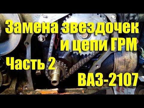 Замена звездочек и цепи ГРМ ВАЗ-2107i. Часть 2