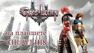 Chaos Legion for the Windows tablet Chuwi Hi8 тест игры Ник и Китай