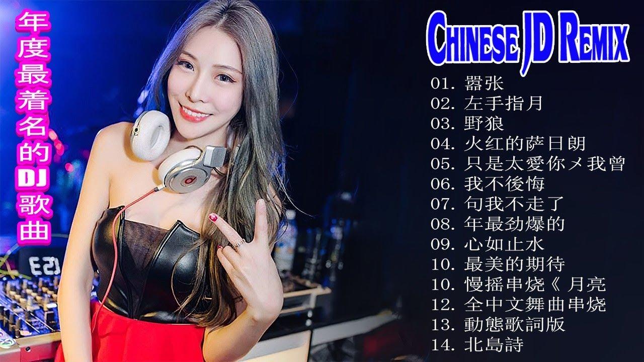 2020 夜店舞曲 重低音 ✖️ ♫ ChineseDJ2020- 好的歌.非常强大.已经极度跳跃了 - 年超级动感的中国着名舞蹈音乐-你听得越多,就越舒适愉快