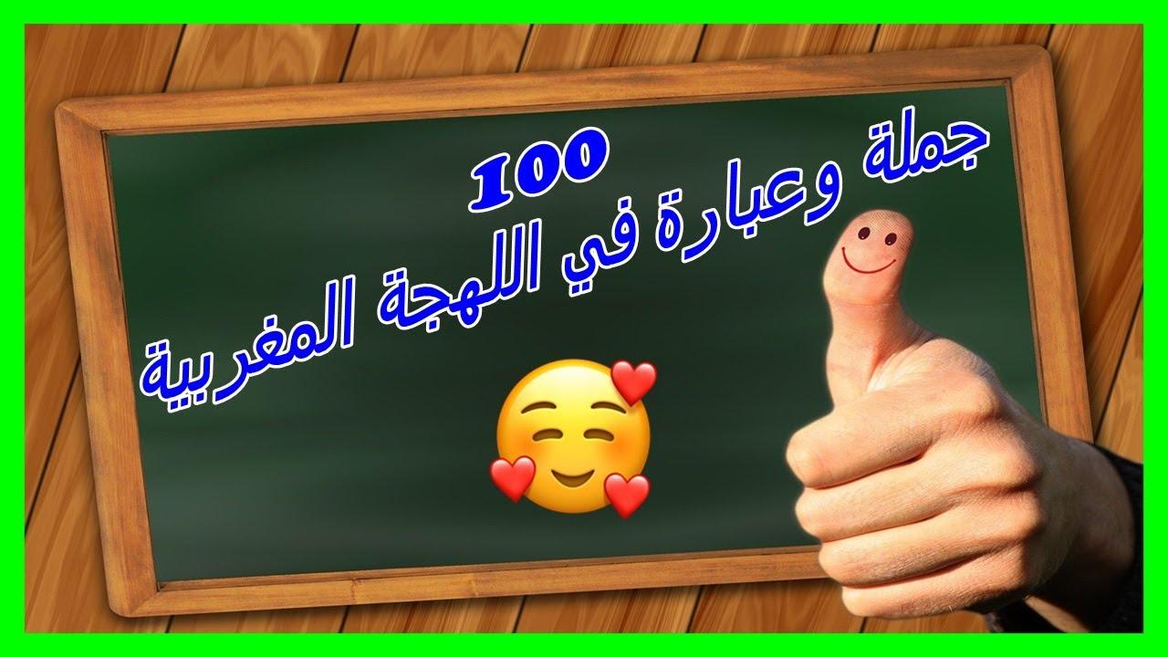الدارجة المغربية Darija Marocain Moroccan Dialect Thumbs Up