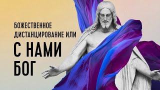 6. Божественное дистанцирование или «с нами Бог» | Христос - наша защита