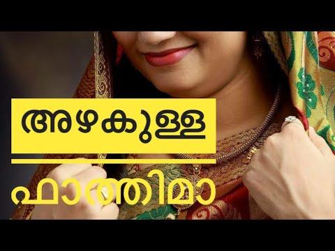 azhakulla fathima malayalam mappila album Song  By Anjali ranjith