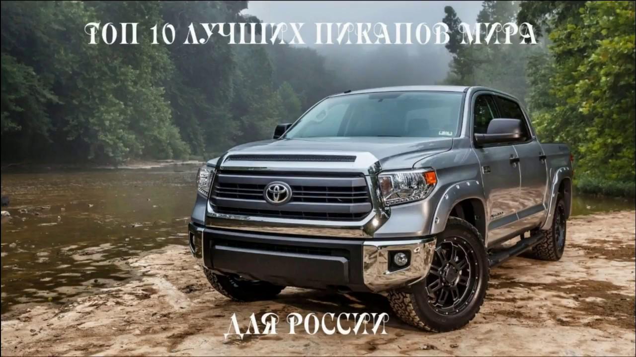 Test Toyota Hilux 2012, часть 1 - YouTube