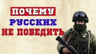 Почему США никогда не смогут поработить русский народ