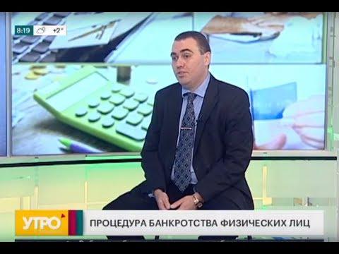 новости о банкротстве физических лиц видео