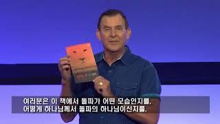 돌파의 일곱가지 법칙  도서 소개  그렉 브라운 목사