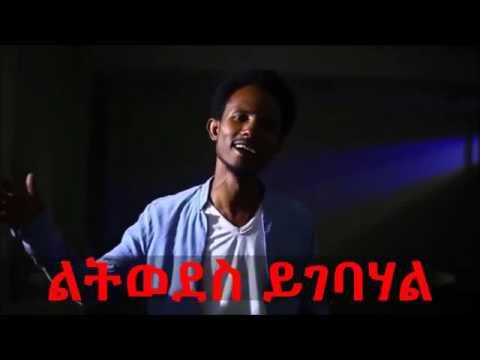 Download Aseged Abebe New Mezmur 2015 Man Yemeslehal LYRICS