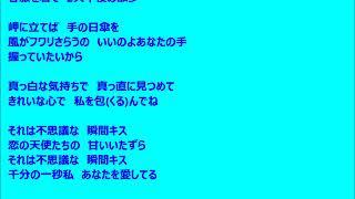 作詞:松本隆 作曲:都志見隆 編曲:本間昭光.