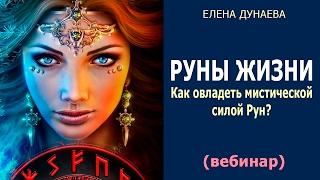 [Руны Жизни] Как овладеть мистической силой Рун? (19.02.2017) Елена Дунаева