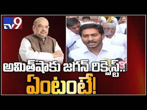 CM YS Jagan requests Amit Shah to grant Special status to AP - TV9