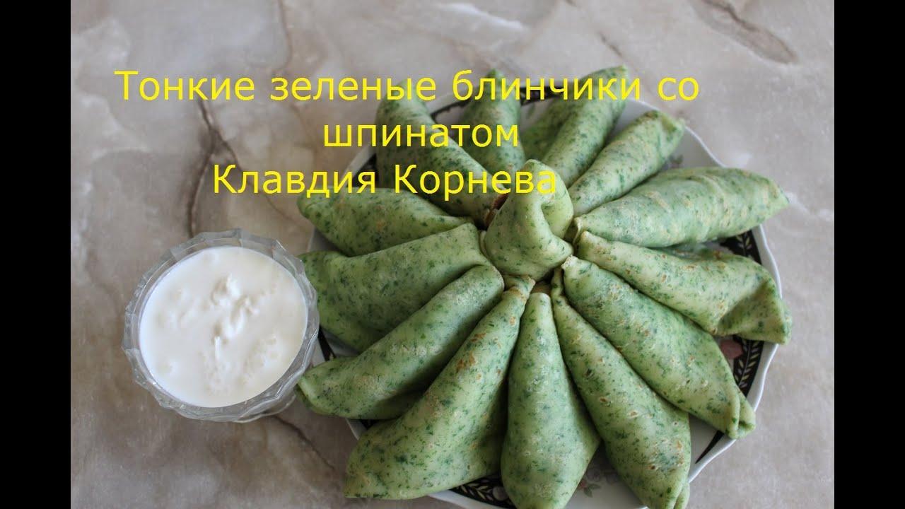 Тонкие зеленые блинчики со шпинатом