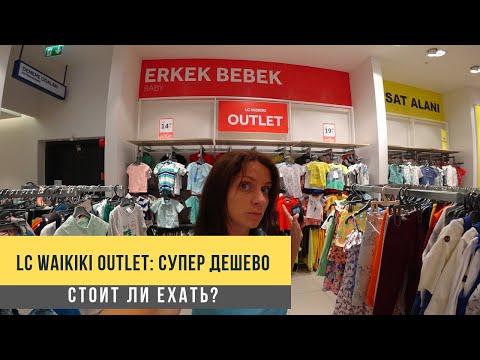 Супер дешевая турецкая одежда. Outlet LC Waikiki - стоит ли ехать?
