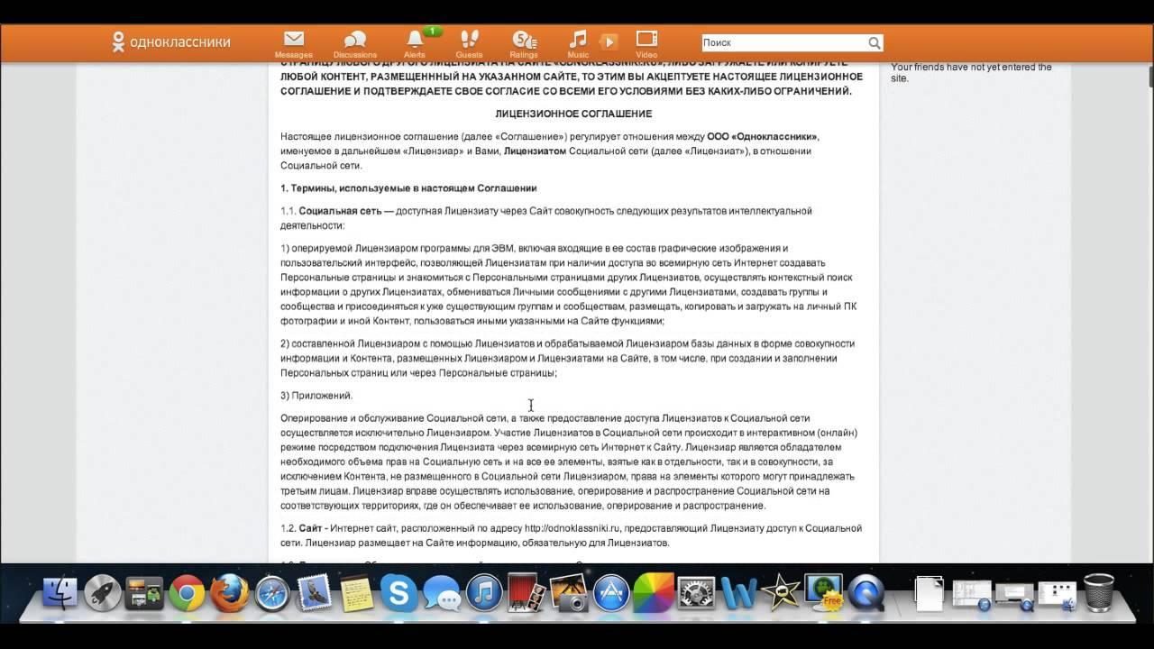 M ok ru скачать приложение