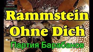 Барабаны Rammstein - Ohne Dich | Партия Ударных | Урок игры на барабанах по Скапу