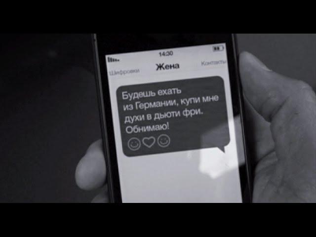 СМСки для Штирлица