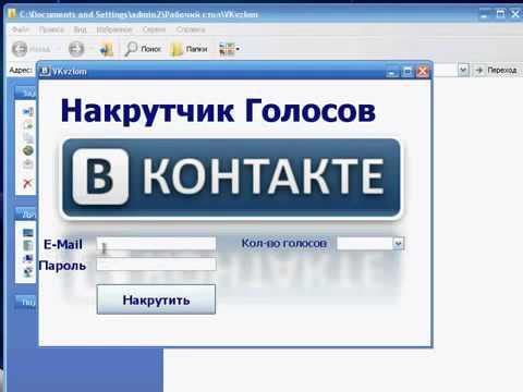 Программу для накрутки голосов вконтакте и