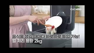 쿠쿠 맘편한 음식물처리기