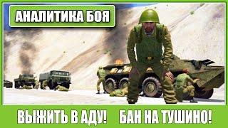 ARMA 3  ТУШИНО - Аналитика боя. 177 человек! БАН НА ТУШИНО!