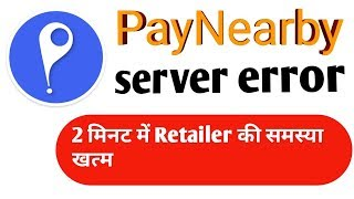 PayNearBy AEPS Solutions of Error Massages | Transaction fails due to server problem