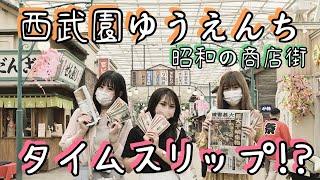 アイドル時代の同期 磯佳奈江ちゃんと武井紗良ちゃんと 西武園ゆうえんちに行ってきました! 昭和の商店街が平和で心地よかったです。 ゴジラの乗り物もう一回乗りたい ...