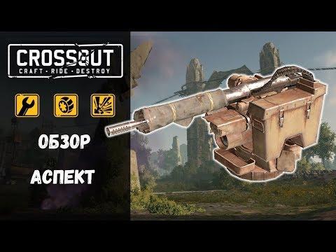 Аспект Crossout / Кроссаут