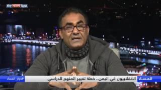 الانقلابيون في اليمن.. خطة تغيير المنهج الدراسي