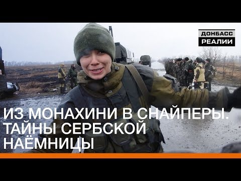 Из монахини в снайперы. Тайны сербской наёмницы | Донбасc.Реалии