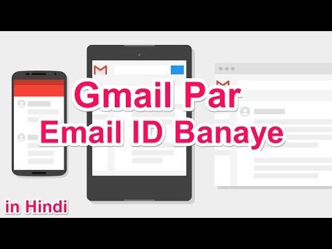 Gmail Par Email Id Banane Ka Tarika | Email id Kaise Banaye in Hindi | Full Information Video | HMH