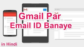 gmail par email id banane ka tarika   email id kaise banaye in hindi   full information video   hmh