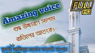 শুদ্ধ_উচচ্যারনে_ছালাম_বাতিলের_বিরুদ্ধে_হুংকার || mufti azizur rahman qasemi || bangla waz,
