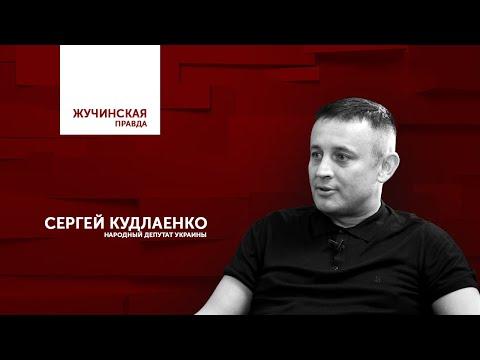 Сергей Кудлаенко -