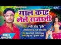 Download Gaal Kaat Lele Raja Ji - Ranveer Bold Durlabh - AudioJukeBox - Bhojpuri Hit Song MP3 song and Music Video