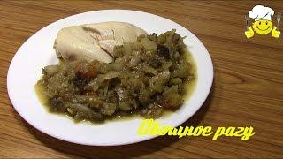 Как сделать Овощное рагу диетический рецепт по Дюкану