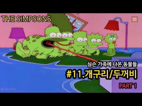 심슨 가족 심슨 가족에 나오는 동물들 11개구리두꺼비 - PART 1