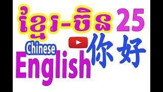 Learn Chinese-English-speak Khmer | Dictionary Chinese khmer | រៀនភាសាចិនថ្នាក់ដំបូង 25