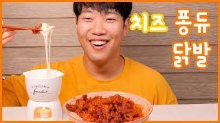 치즈 퐁듀 닭발 리얼사운드 먹방! | 치즈와 직화닭발의 만남 | Cheese fondue Dakbal (Chicken Feet) Eating Show! Mukbang