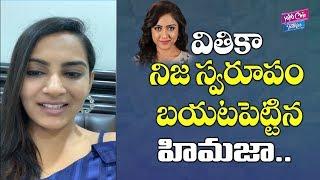 Himaja Reveal Vithika's Character | Bigg Boss 3 Telugu Trolls | Varun Sandesh | YOYO Cine Talkies