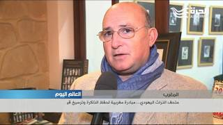 متحف التراث اليهودي المغربي... مبادرة لترسيخ قيم التسامح وحفظ التاريخ المشترك