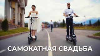 Свадьба на самокатах в Алматы